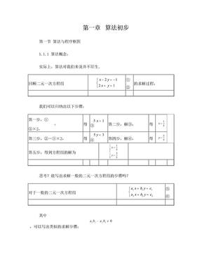 人教版 高一数学 必修三 课本教材word版 第一章 算法初步.doc