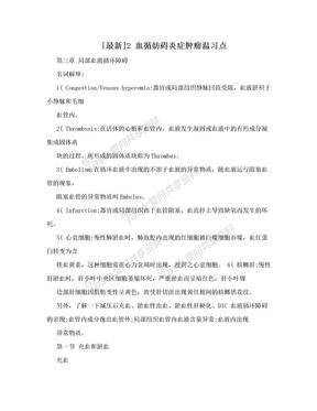 [最新]2 血循妨碍炎症肿瘤温习点.doc