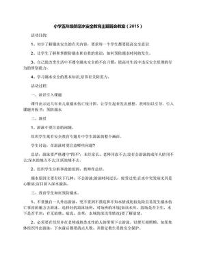 小学五年级防溺水安全教育主题班会教案(2015).docx