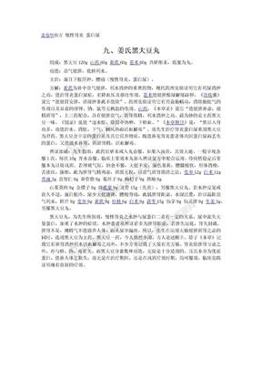 姜春华验方 慢性肾炎 蛋白尿.docx