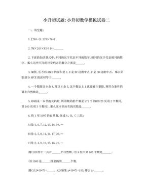 小升初试题:小升初数学模拟试卷2.doc