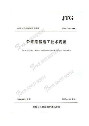 公路路基施工技术规范JTG F10-2006 高清晰PDF版.pdf