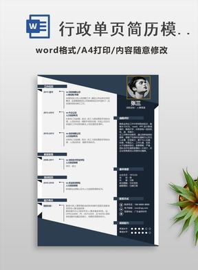 行政单页简历模板-01 (2).docx
