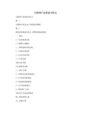 互联网产品策划书范文.doc