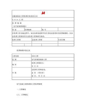 01加气混凝土砌块砌体工程监理细则.doc