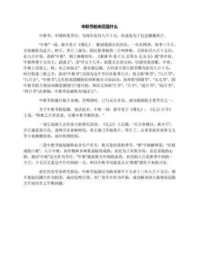 中秋节的来历是什么.docx