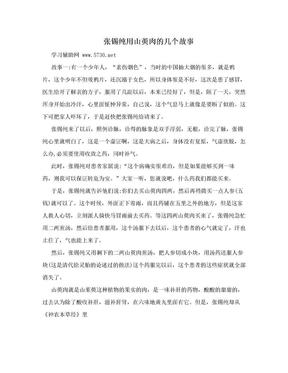 张锡纯用山萸肉的几个故事.doc
