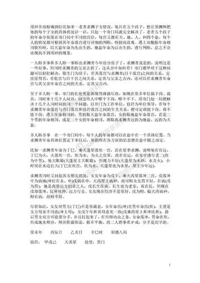 """刘文元的""""奇门遁甲精华占例.doc"""