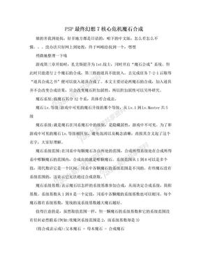 PSP最终幻想7核心危机魔石合成.doc