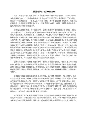 《走近毛泽东》纪录片观后感.docx