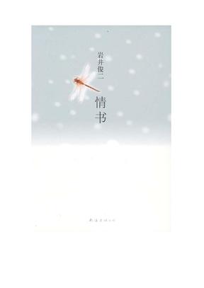 [情书].(日)岩井俊二.文字版.pdf