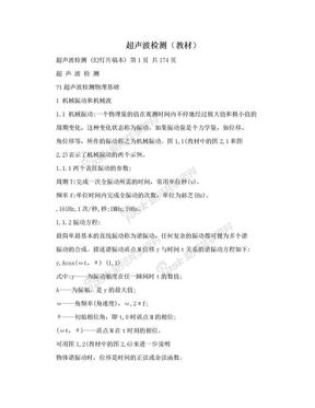 超声波检测(教材).doc