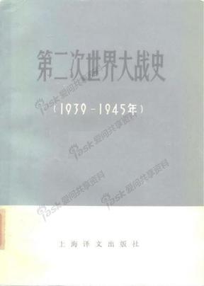 第二次世界大战史-10.pdf