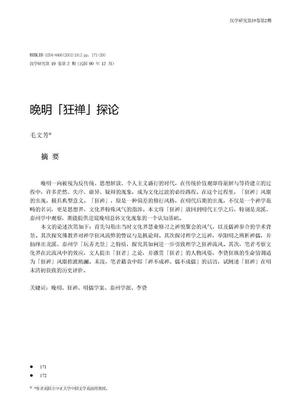 晚明「狂禅」探论.doc
