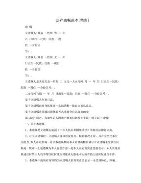 房产遗嘱范本[精彩].doc