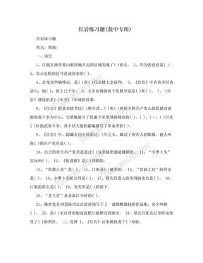 红岩练习题(盐中专用).doc