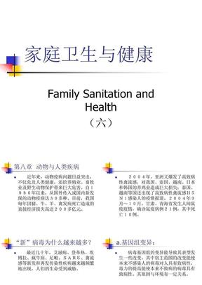 家庭卫生与健康6.ppt