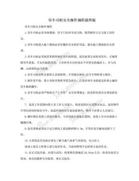 吊车司机安全操作规程最终版.doc