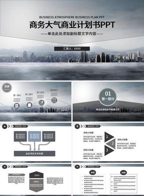 黑灰色大气城市风格商业计划书PPT模板.pptx