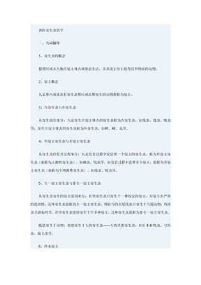 兽医寄生虫病学.doc