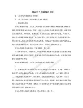 城市电力规划规范2014.doc