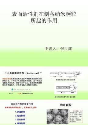 表面活性剂在制备纳米颗粒所起的作用.ppt