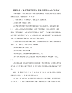 最新电大《现代管理学原理》期末考试答案小抄(精华版).doc