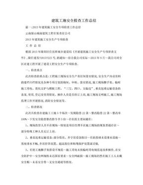 建筑工地安全检查工作总结.doc