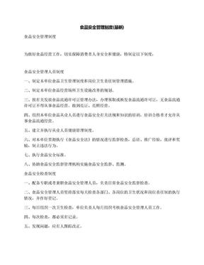 食品安全管理制度(最新).docx