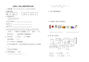 《小学一年级数学上学期期末试卷人教版》[1].doc