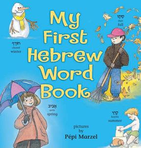 希伯来语-英语入门词典(图文)01 My First Hebrew Word Book.pdf