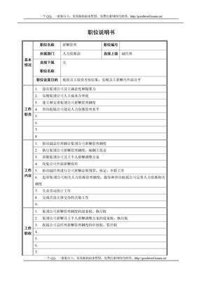 薪酬管理职位说明书.doc