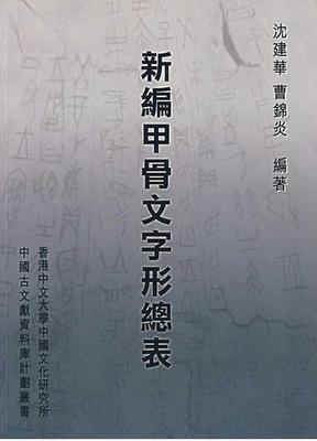 《新编甲骨文字形总表》(修订版).pdf