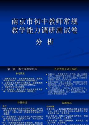 南京市初中教师常规教学能力调研测试卷.ppt