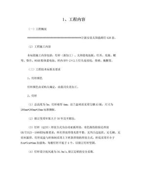 路灯亮化技术标(施工方案).doc