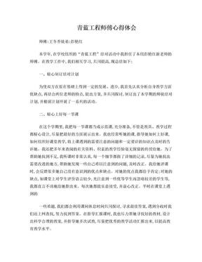 青蓝工程师傅心得体会.doc