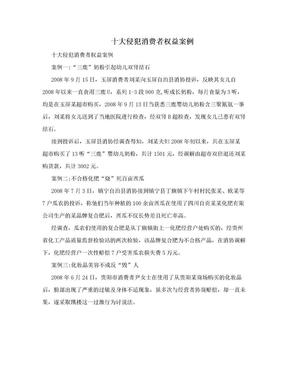 十大侵犯消费者权益案例.doc