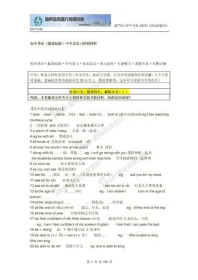 初中英语必会词组,句法,语法,和练习题.doc