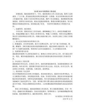 XX村普法工作总结.doc