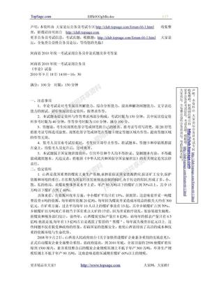 河南省2010年统一考试录用公务员申论真题及参考答案.doc