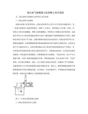离心泵气蚀现象与允许吸上真空高度.doc