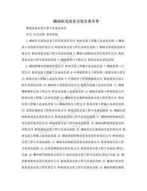 湖南机电设备安装企业名单.doc