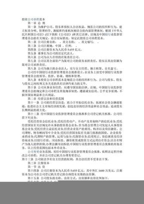 投资公司章程范本2011.doc