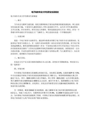 电子商务专业大学生职业生涯规划.docx