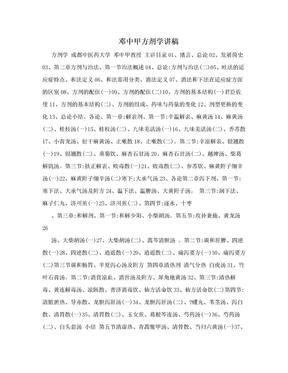 邓中甲方剂学讲稿.doc