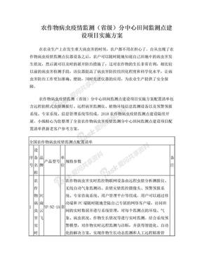 农作物病虫疫情监测(省级)分中心田间监测点建设项目实施方案.doc