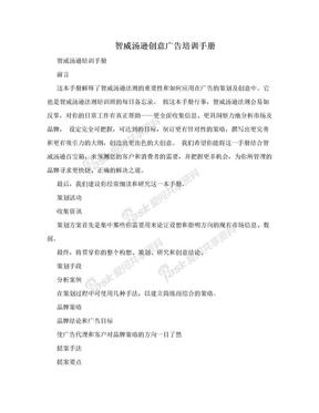 智威汤逊创意广告培训手册.doc
