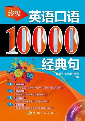 终极英语口语——10000经典句(最全面、最地道的口语语料).pdf