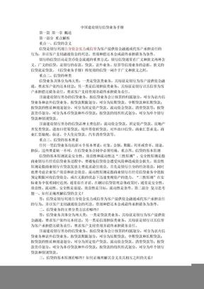 中国建设银行信贷业务手册精典.doc