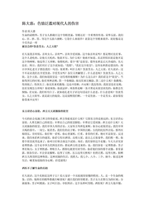 陈大惠:色情泛滥对现代人的伤害.doc
